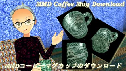 MMD Coffee Mug Download by ToadieOdie