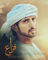 Sheikh Hamdan bin Rashid Fazza