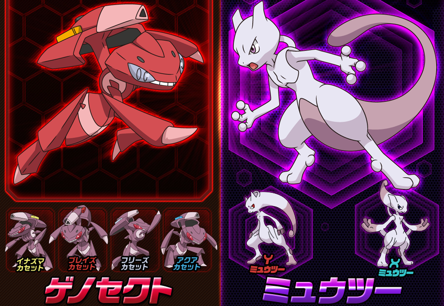 And y mewtwo leaked by icaro382