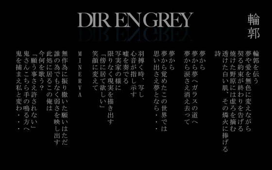 DIR EN GREY Rinkaku lyrics