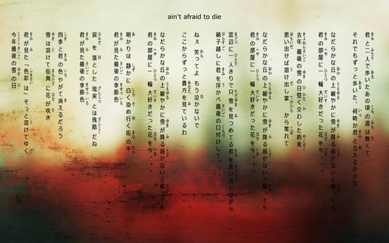 DIR EN GREY ain't afraid to die lyrics