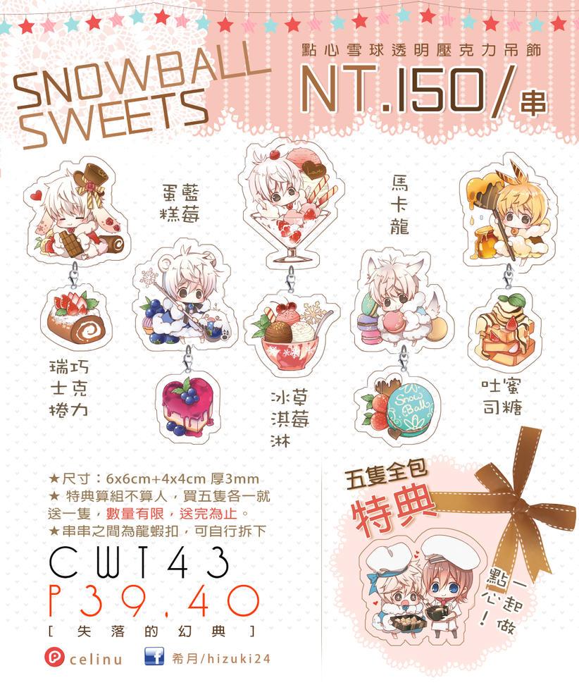 Snowball sweets keychain Designs by hizuki24