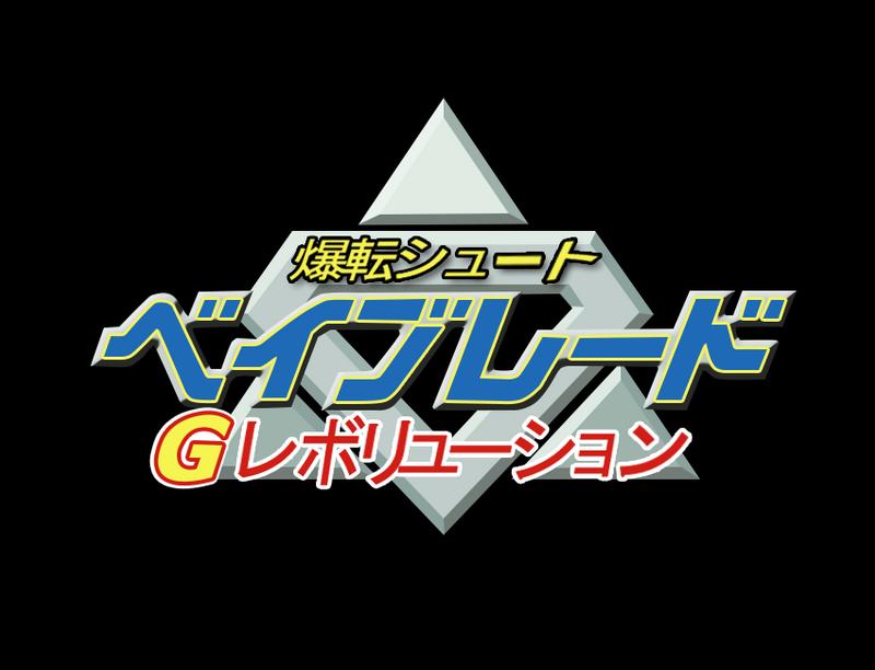 G-Revolution Logo - free to use by darkangel-hikari