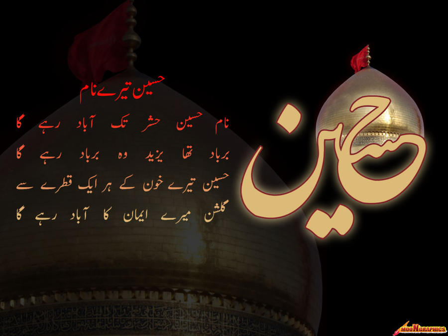 Non Muslim Perspective On The Revolution Of Imam Hussain: Imam Hussain By MahiraBatool On DeviantArt