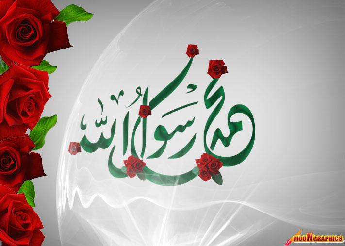 http://fc09.deviantart.net/fs70/f/2012/038/7/5/muhammad_rasool_allah_by_mahirabatool-d4oxotb.jpg
