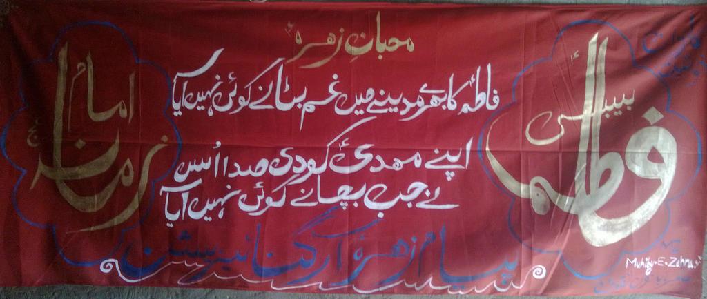 Islamic Banner by MahiraBatool