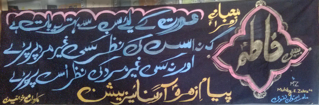 Islamic Banner by MahiraBatool