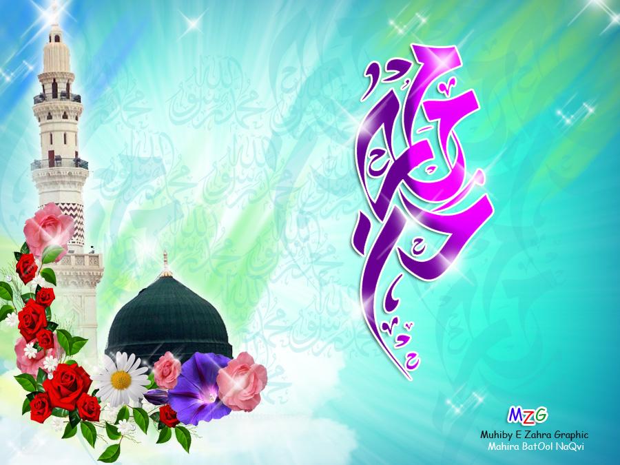 Rasool E Khuda Sws by MahiraBatool