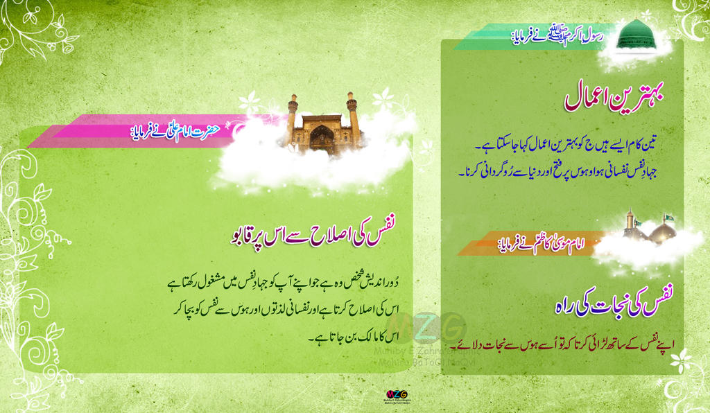 Muhibye Zahra Sa by MahiraBatool