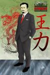Mr. Okada