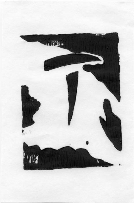 Predator clan symbol by RakaiThwei