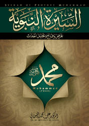 seera book by tahataha78