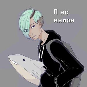 Shippain's Profile Picture