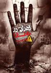 Tehran is in danger by tuchak