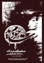Poster Exhibition 'shayad khod by tuchak