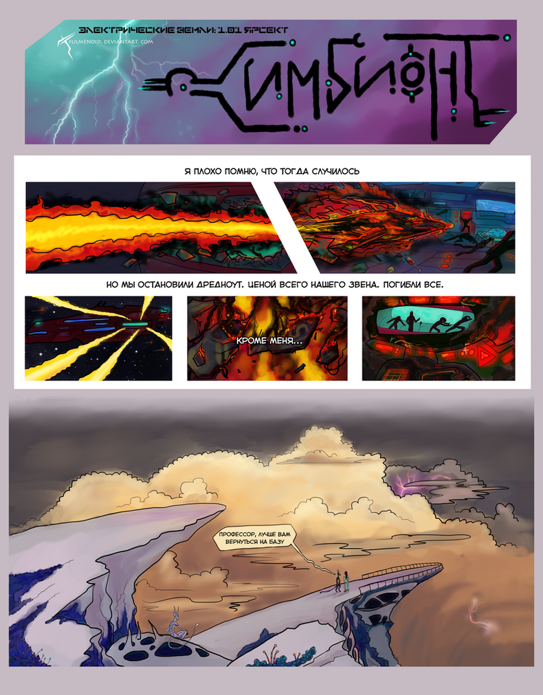 Electric Lands: Symbiont c1p1 by fulmenoid
