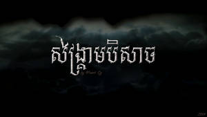 Spirit War- Khmer Title by HourtLy