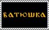 Batushka stamp by FenrirSleeps