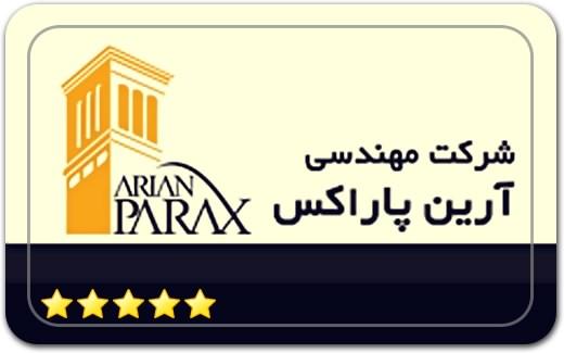 شرکت مهندسی آرین پاراکس