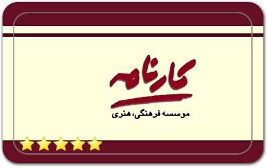 موسسهی فرهنگی هنری کارنامه