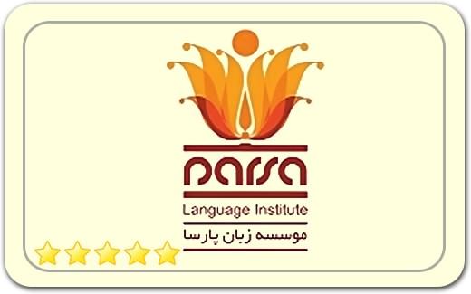 موسسه فرهنگی هنری پارسا آموزان شیراز