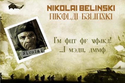 Nikolai Belinski by o-arra-o