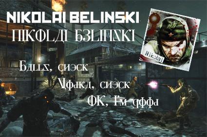 Nikolai Belinski 2 by o-arra-o