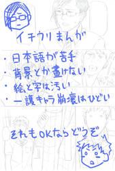 Ichiuri manga