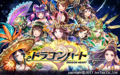 Dragon Heart by foomidori