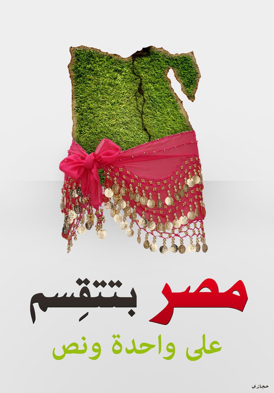 تصميم صورة خلفية لـ الموبايل مصر بتتقسم