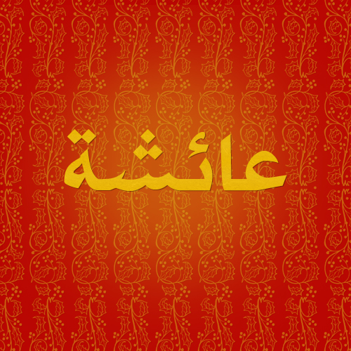 Aisha I by iAiisha