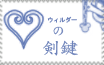Keyblade Weilder stamp by witch13888
