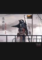 The Distant Star by ukitakumuki