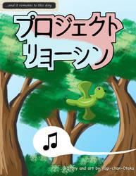 PRS - Title Page by yugi-chan-0taku