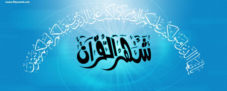 New Ramadan Banner Egyweb.ws by t-fUs
