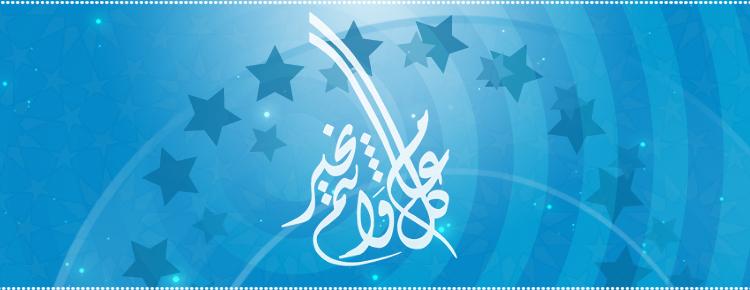 Eid Banner by t-fUs