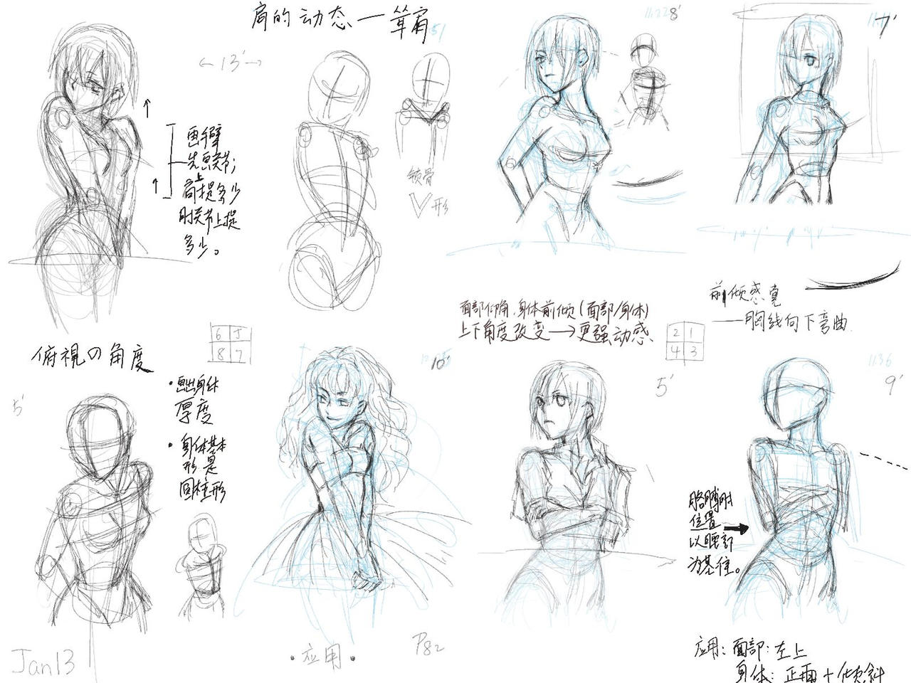 Anime Figure Drawing-8 By Rainy-season On DeviantArt