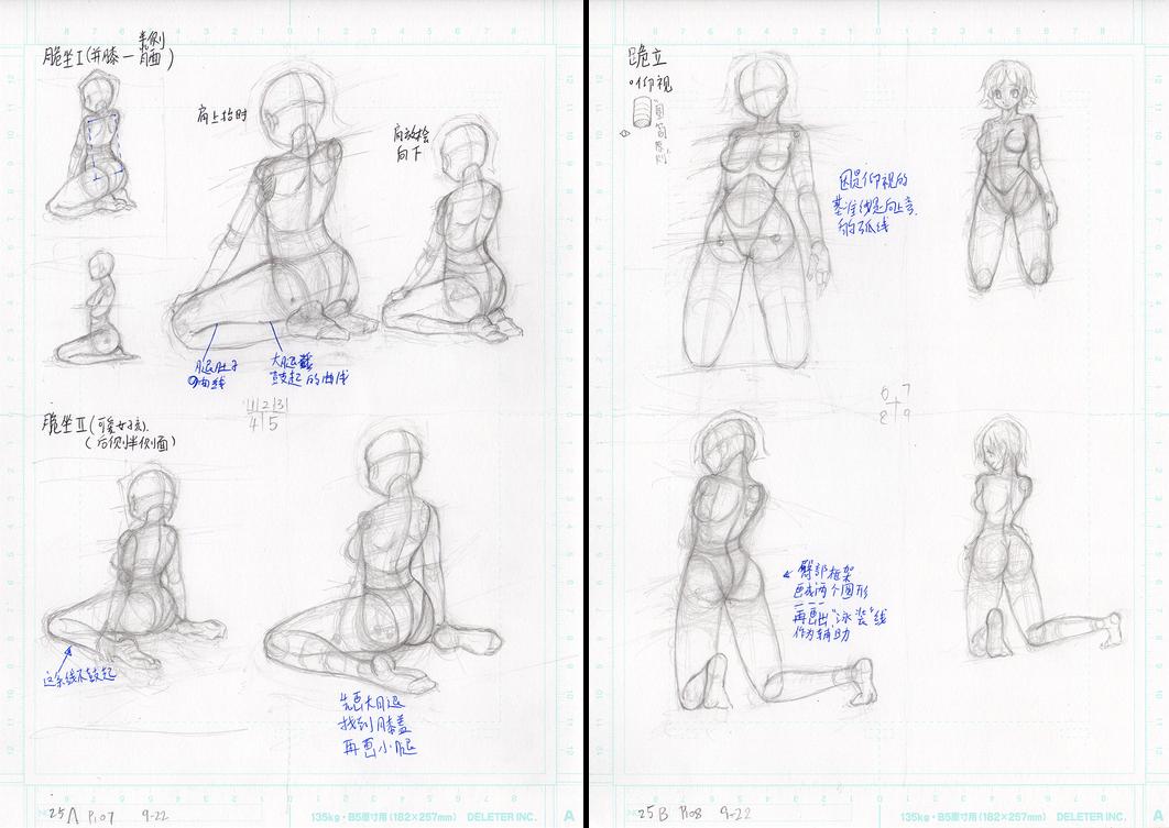 Anime Figure Drawing-25 by rainy-season