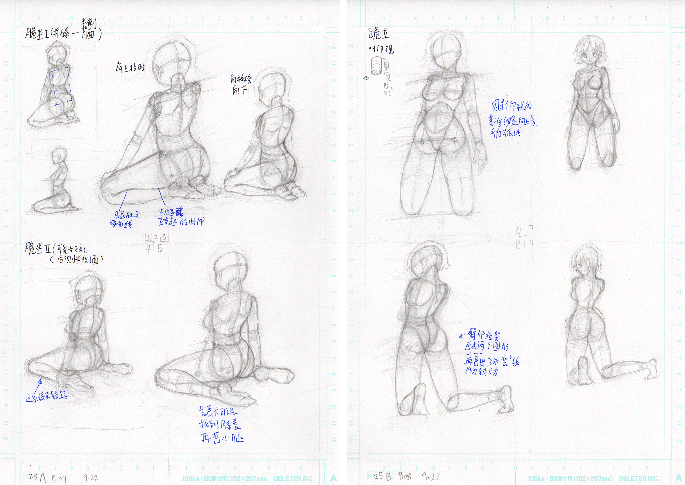 Anime Figure Drawing-25 by rainy-season