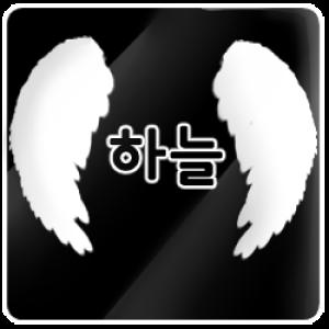 H-ANEUL's Profile Picture
