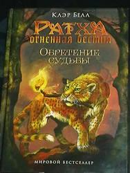 Ratha's Creature, Russian Edition 2012