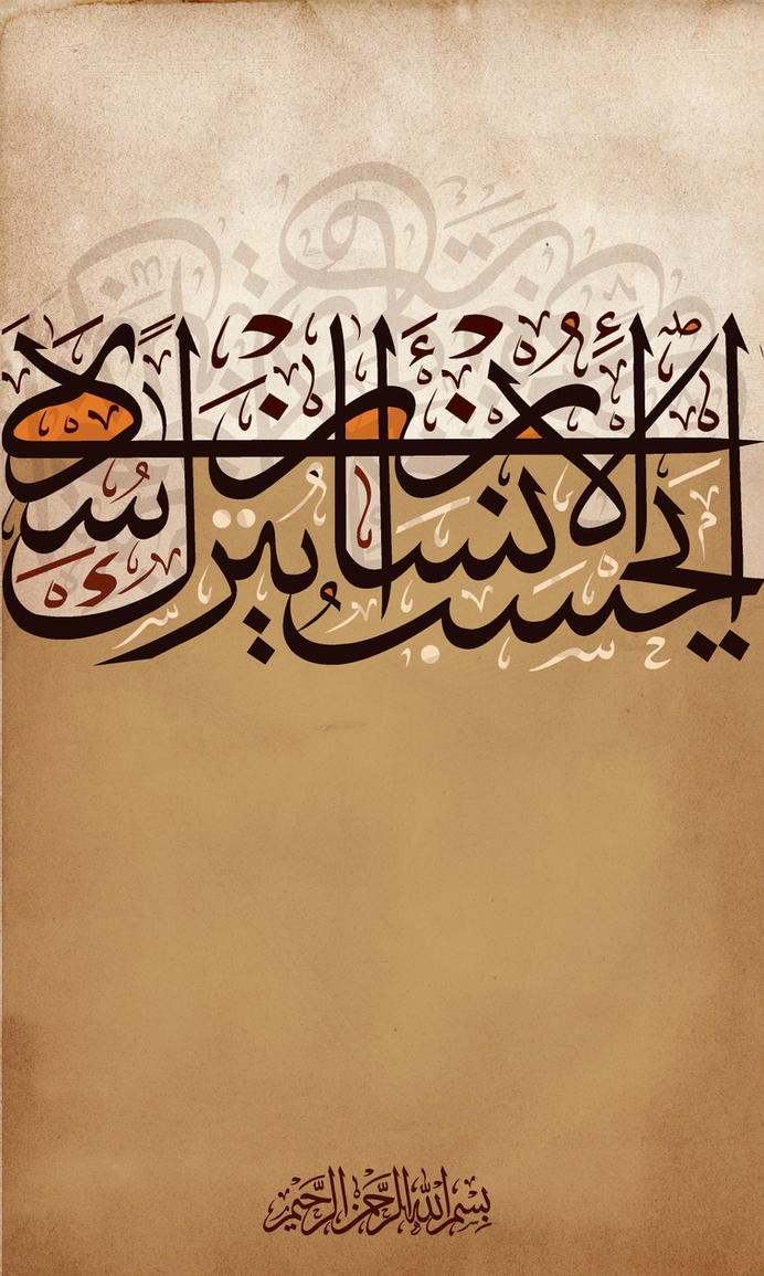 Calligraphie by rachidbenour