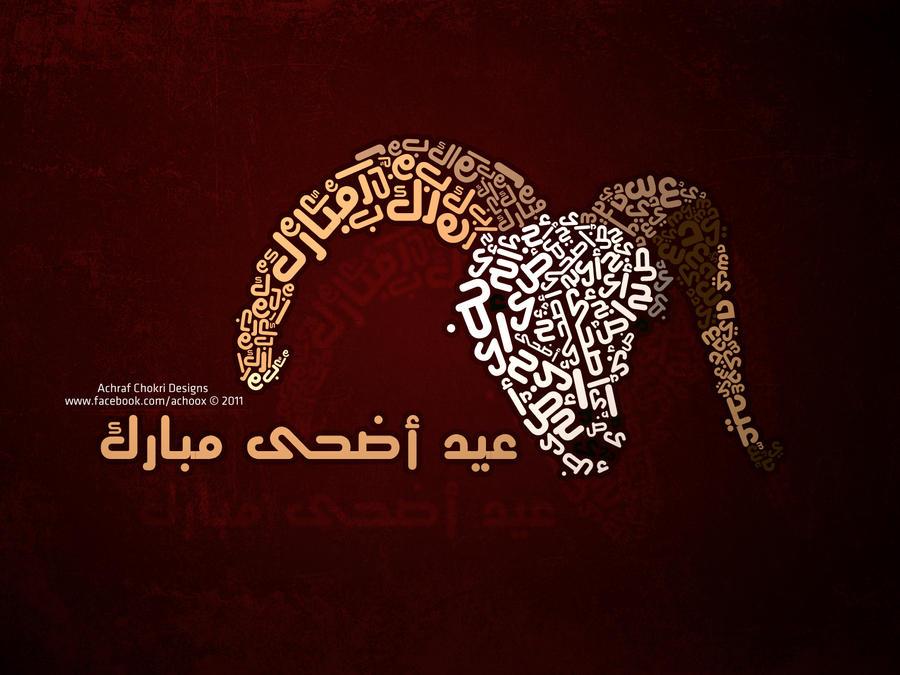 Aid Adha Mobarak by ChOkRi-AchRaF