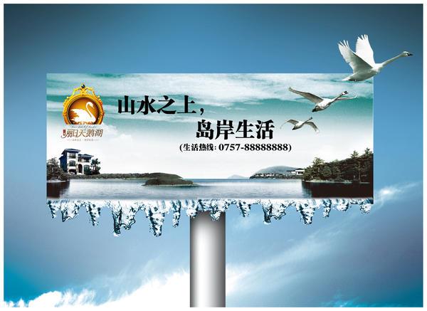 Billboard by zhutie