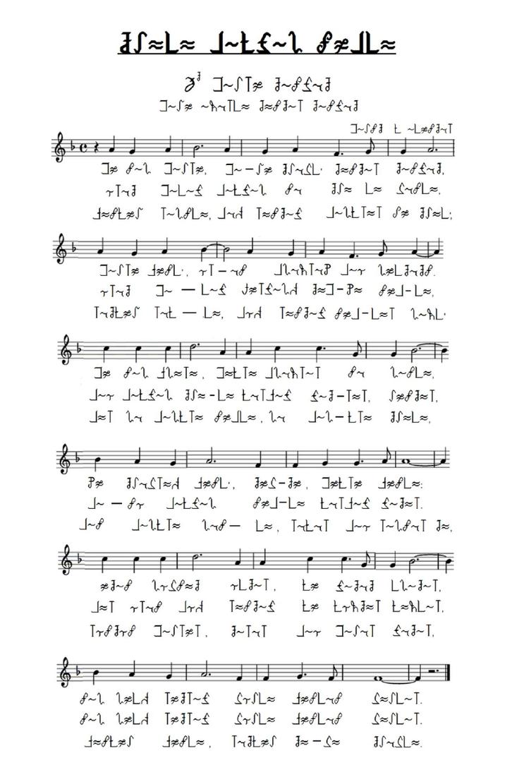 Trogo Bakfal Subgo 6th Chant in Tasblish by PearsonMoore2
