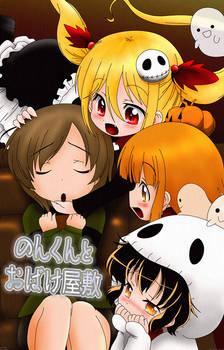 Non-kun to Obakeyashiki (Colored Cover)