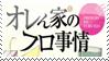 Orenchi no Furo Jijou by clio-mokona