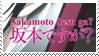 Sakamoto desu ga by clio-mokona