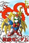 Shukuyuu Gundam