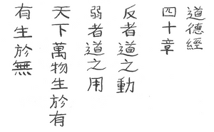 Daodejing 40 by pifactorial